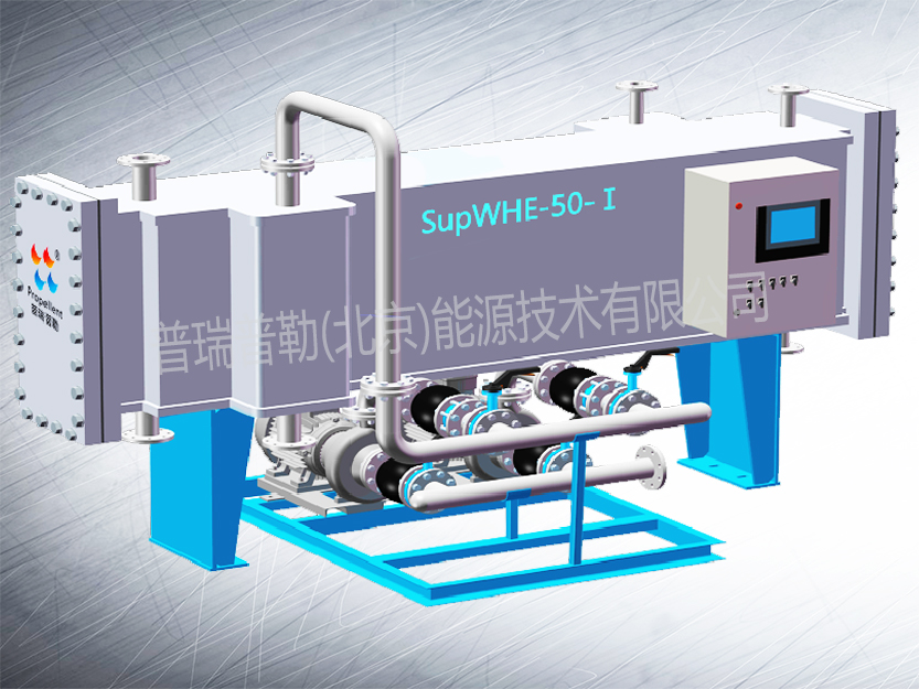 SupWHE超宽通道智能热交换系统