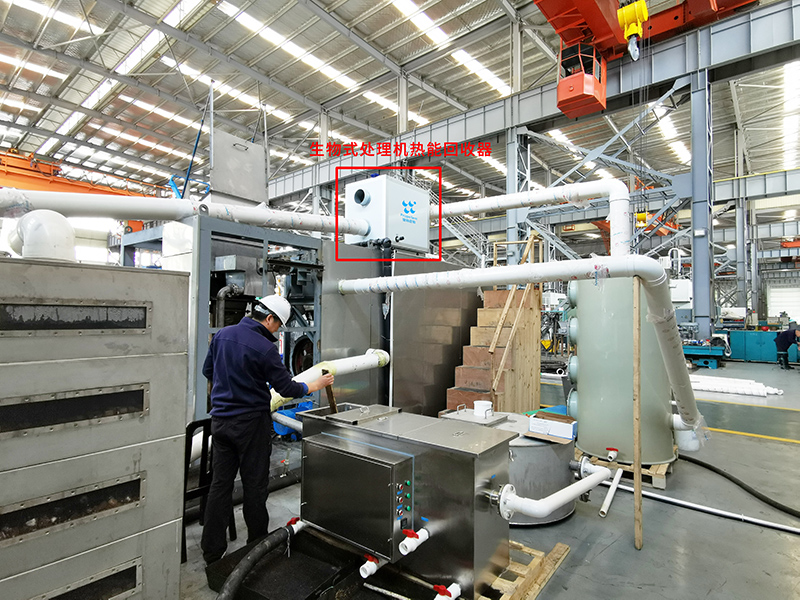 生物式处理机废气热能回收